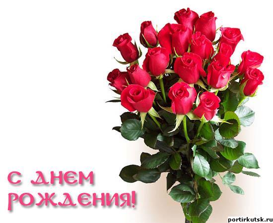 Поздравления бывшим с днем рождения