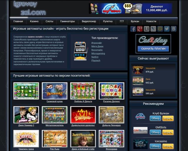 как взломать сайт казино