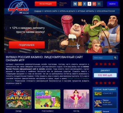 вулкан россия лицензированный сайт