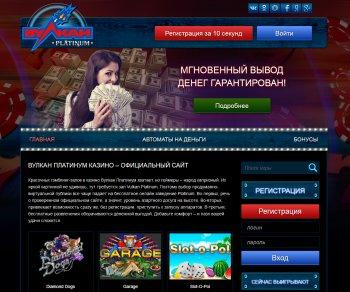 Играть онлайн в Вулкан Платинум