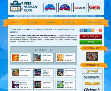 Вулкан Гранд казино - игровые автоматы онлайн играть