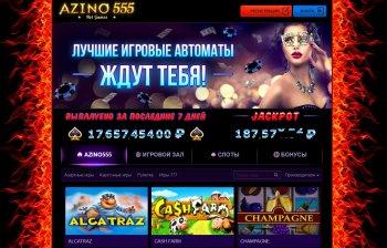 азино555 казино