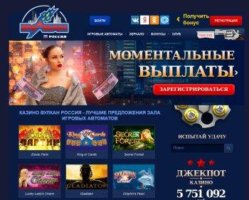 Казино вулкан россия официальный сайт онлайн на могиле матери стих казино