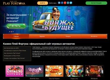 казино play fortuna рабочее зеркало